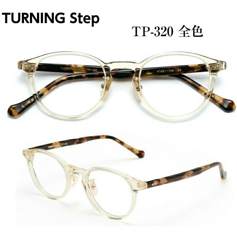 TURNING Step ターニング ステップ 谷口眼鏡 TP-320 全色 メガネ 眼鏡 めがね フレーム 度付き 対応 日本製 鯖江 SABAE クラシック メンズ レディース 男 女 兼用 ユニセックス