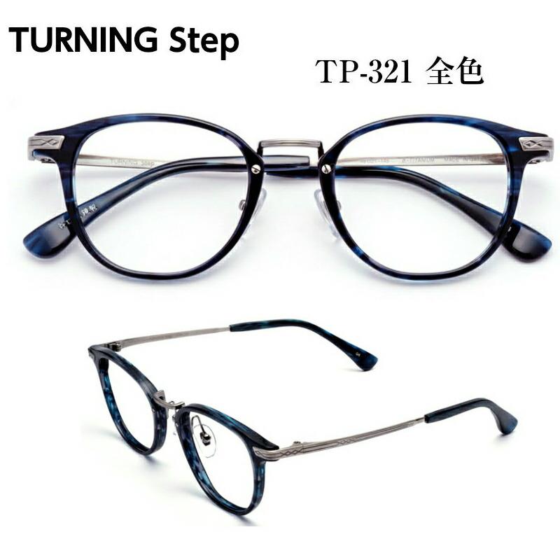 TURNING Step ターニング ステップ 谷口眼鏡 TP-321 全色 メガネ 眼鏡 めがね フレーム 度付き 度入り 対応 セル プラ メタル 日本製 国産 鯖江 SABAE クラシック ボストン ラウンド 丸 メンズ レディース 男 女 兼用 ユニセックス