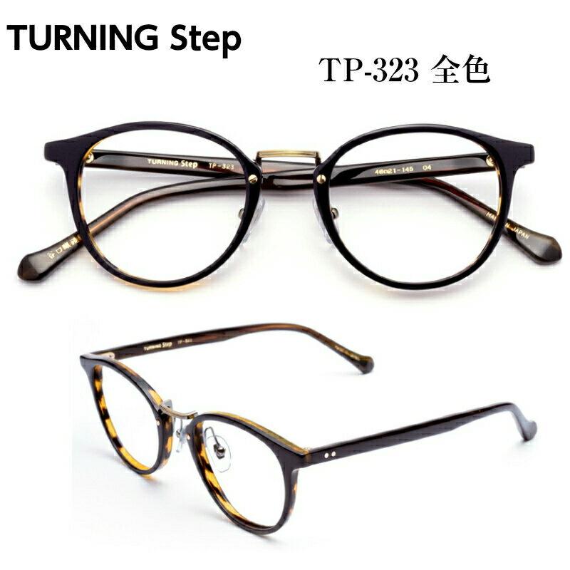 TURNING Step ターニング ステップ 谷口眼鏡 TP-323 全色 メガネ 眼鏡 めがね フレーム 度付き 度入り 対応 セル プラ アセテート 日本製 国産 鯖江 SABAE クラシック ボストン 丸 メンズ レディース 男 女 兼用 ユニセックス