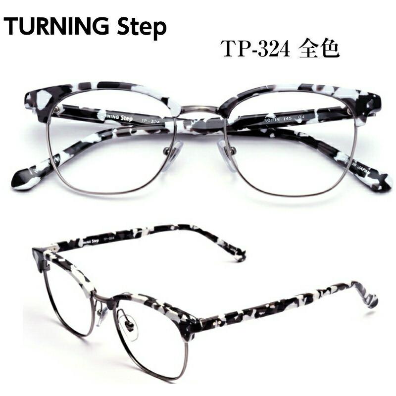 TURNING Step ターニング ステップ 谷口眼鏡 TP-324 全色 メガネ 眼鏡 めがね フレーム 度付き 日本製 国産 鯖江 SABAE クラシック ブロー サーモント ボストン メンズ レディース 男 女 兼用 ユニセックス