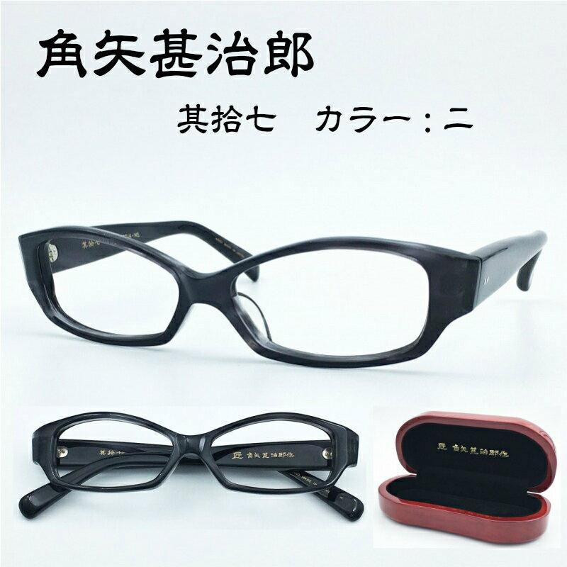 角矢甚治郎 其拾七 カラー:ニ メガネ 眼鏡 めがね フレーム 度付き 度入り 対応 男 日本製 国産 SABAE 鯖江 職人 クラシック セルロイド