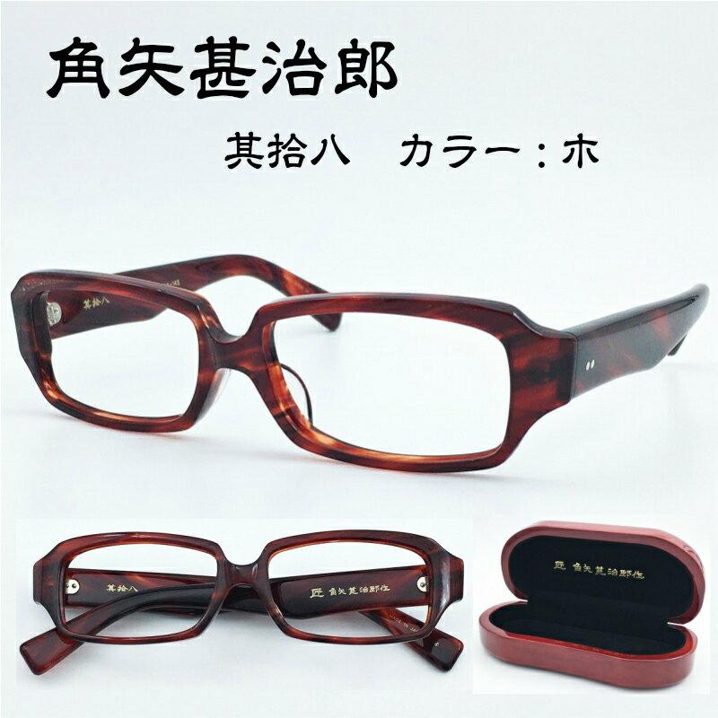 角矢甚治郎 其拾八 カラー:ホ メガネ 眼鏡 めがね フレーム 度付き 度入り 対応 男 日本製 国産 SABAE 鯖江 職人 クラシック セルロイド