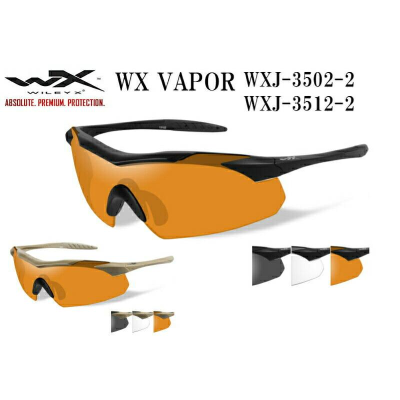 WILEY X (ワイリーX)サングラス WX VAPOR WXJ-3502-2/WXJ-3512-2 米軍 ミリタリー 耐衝撃性 バイク ゴーグル