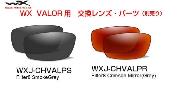 WILEY X ワイリーエックス WX VALOR ダブルエックス・ヴァロー用 交換レンズ(別売り) 偏光レンズ