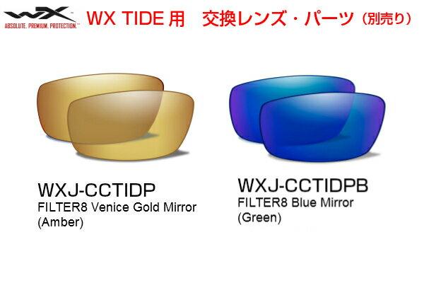 WILEY X ワイリーエックス WX TIDE ダブルエックス・タイド用 交換レンズ(別売り) 偏光レンズ