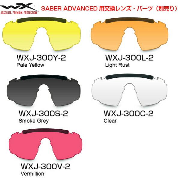 994a19e7920 WILEY X (Wiley X) sunglasses SABER ADVANCED WXJ-300-2 WXJ-302-2 WXJ-303-2 WXJ-306-2  U.S. forces military impact resistance motorcycle goggles