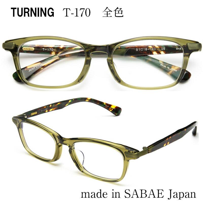 TURNING ターニング 谷口眼鏡 T-170 全色 メガネ 眼鏡 めがね フレーム 度付き 度入り 対応 セル プラスチック アセテート 日本製 国産 鯖江 SABAE ウェリントン スクエア メンズ 男
