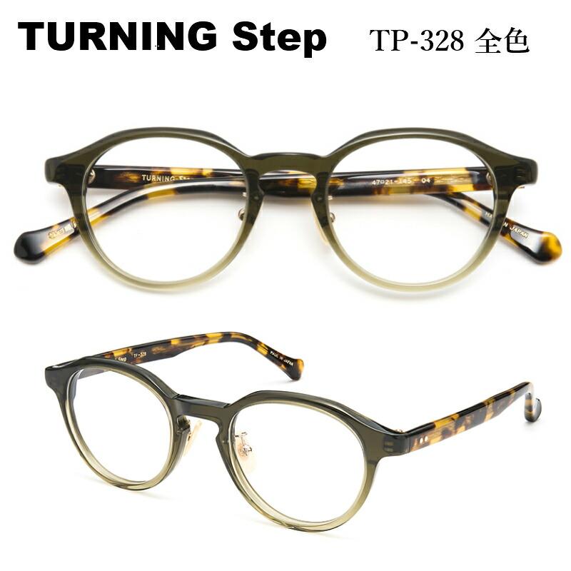 TURNING Step ターニング ステップ 谷口眼鏡 TP-328 全色 メガネ 眼鏡 めがね フレーム 度付き 対応 日本製 国産 鯖江 SABAE クラシック 丸 まる メンズ レディース 男 女 兼用 送料無料