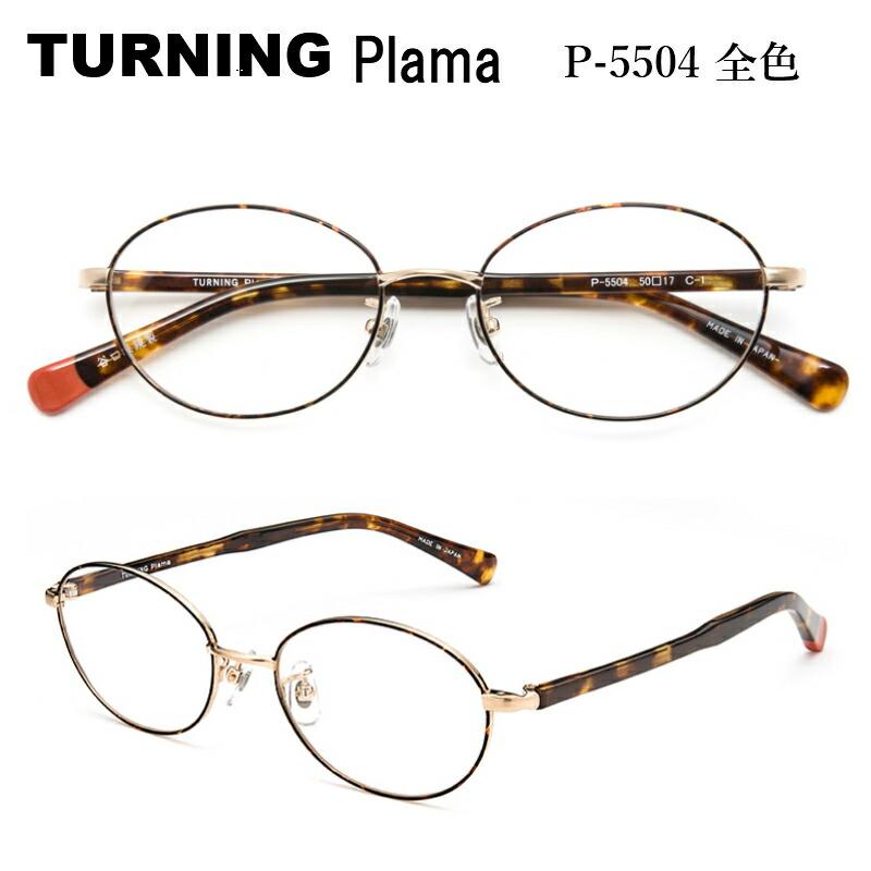 TURNING Plama ターニング プラマ 谷口眼鏡 P-5504 全色 メガネ 眼鏡 めがね フレーム 度付き 度入り 対応 メタル チタン セル プラ アセテート 日本製 国産 鯖江 SABAE オーバル 丸 小さい 小顔 レディース 女性 軽い シンプル 送料無料