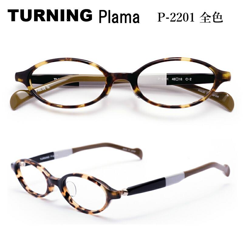 TURNING Plama ターニング プラマ 谷口眼鏡 P-2201 全色 メガネ 眼鏡 めがね フレーム 度付き 度入り 対応 セル プラ アセテート 日本製 国産 鯖江 SABAE オーバル 丸 小さい 小顔 レディース 女性 軽い シンプル 送料無料