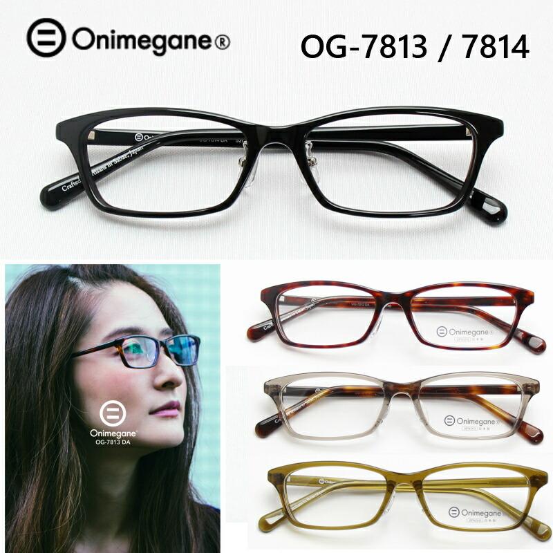 オニメガネ Onimegane OG-7813 7814 メガネ フレーム めがね 眼鏡 鯖江 全色 セル プラスチック アセテート 日本製 国産 かわいい おしゃれ 軽い スウエア 女性 レディース 男性 メンズ 度付対応 送料無料