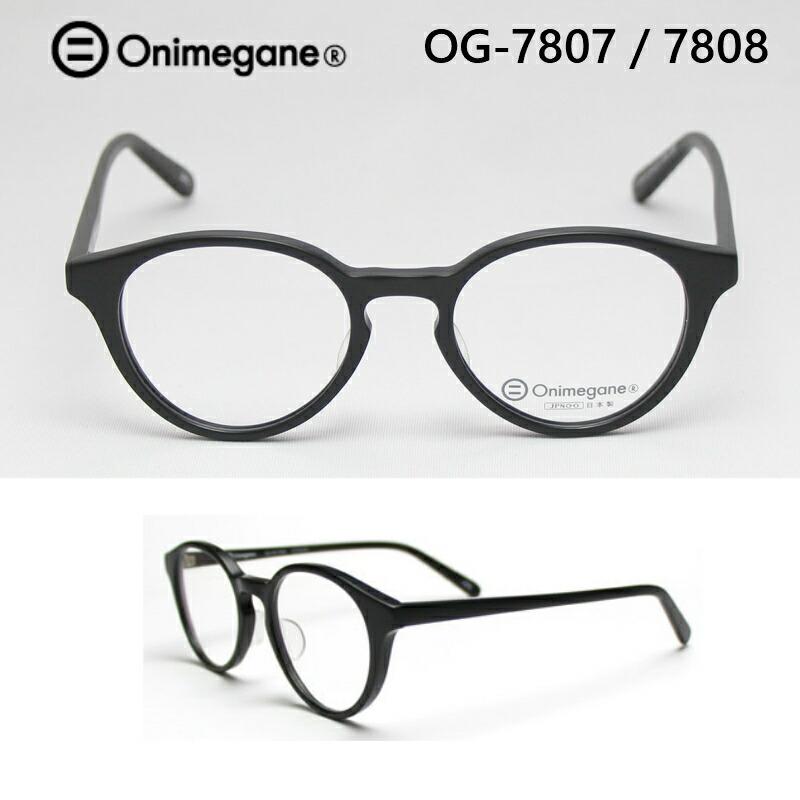 オニメガネ Onimegane OG-7807 7808 メガネ フレーム めがね 眼鏡 鯖江 ラウンド ボストン まる 丸 セル プラスチック アセテート 日本製 国産 かわいい おしゃれ 軽い 女性 レディース 男性 メンズ 度付対応 送料無料