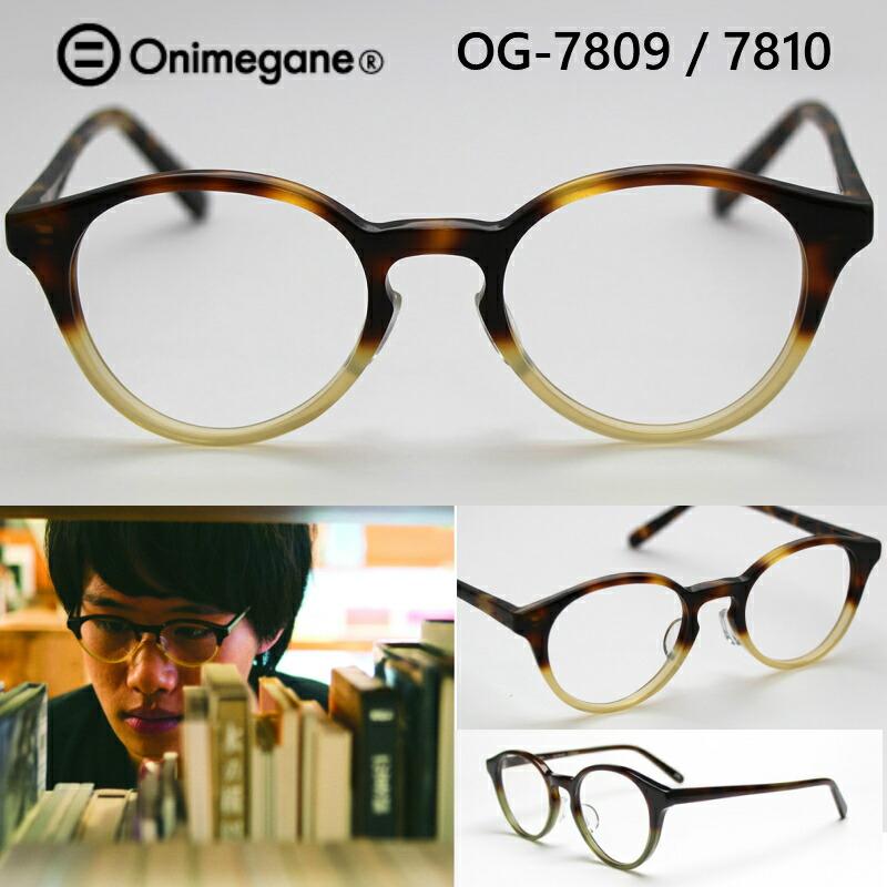 オニメガネ Onimegane OG-7809 7810 メガネ フレーム めがね 眼鏡 鯖江 ラウンド ボストン 丸 まる 全色 セル プラスチック アセテート 日本製 国産 かわいい おしゃれ 軽い 女性 レディース 男性 メンズ 度付対応 送料無料