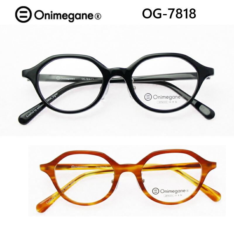オニメガネ Onimegane OG-7818 メガネ フレーム めがね 眼鏡 鯖江 ボストン ラウンド 小さい 小顔 顔が小さい方 全色 セル プラスチック アセテート 日本製 国産 かわいい おしゃれ 軽い 女性 レディース 男性 メンズ 度付対応 送料無料