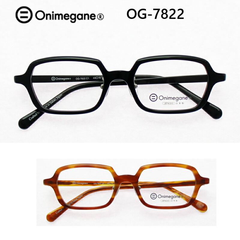 【送料無料】オニメガネ Onimegane OG-7822 メガネ フレーム 眼鏡フレーム めがねフレーム 鯖江 クラシック セル プラ 国産 シンプル かわいい おしゃれ 軽量 軽い スクエア 女性 レディース 男性 メンズ 度付対応 日本製