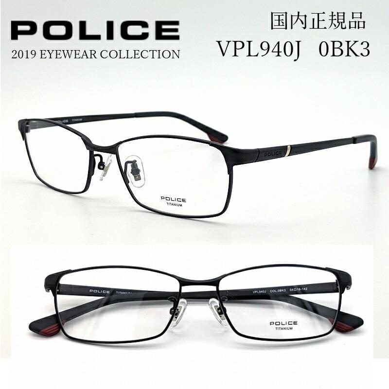 【POLICE】ポリス VPL940J 0BK3 メガネ フレーム 眼鏡 めがね 度付き 度入り 対応 送料無料 メンズ 男性 軽い 軽量 チタン シンプル 人気 ブランド 国内 正規品