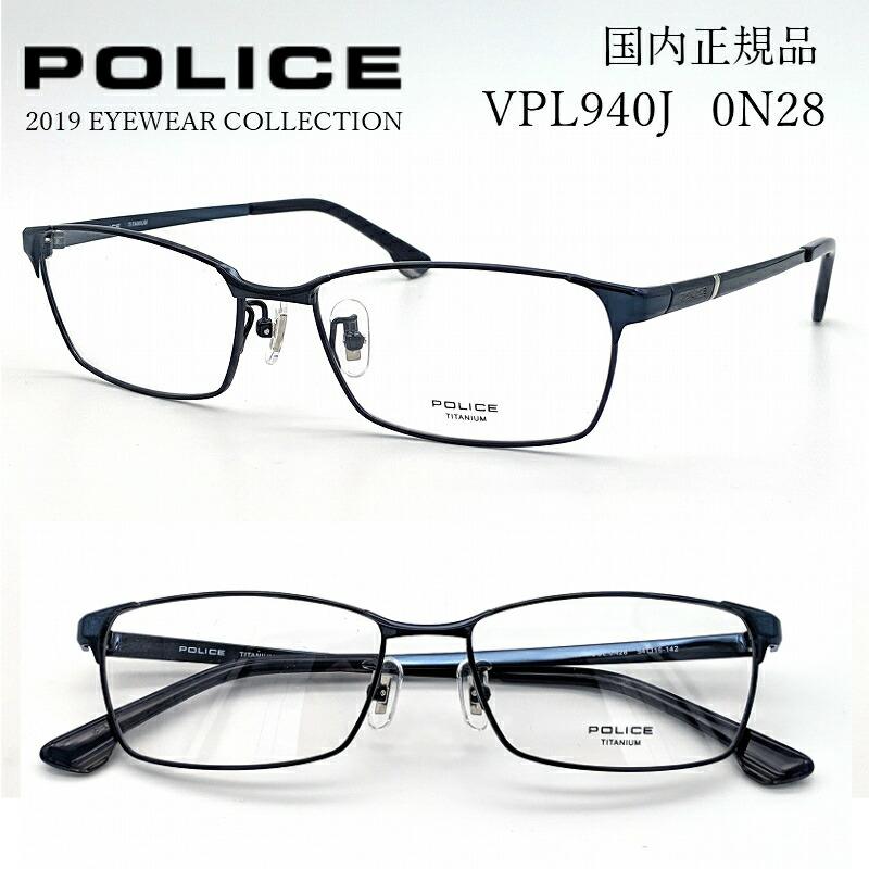 【POLICE】ポリス VPL940J 0N28 メガネ フレーム 眼鏡 めがね 度付き 度入り 対応 送料無料 メンズ 男性 軽い 軽量 チタン シンプル 人気 ブランド 国内 正規品