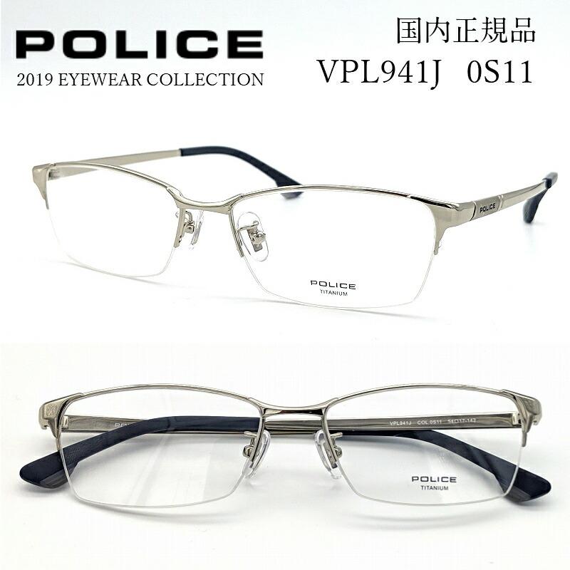 【POLICE】ポリス VPL941J 0S11 メガネ フレーム 眼鏡 めがね 度付き 度入り 対応 送料無料 メンズ 男性 軽い 軽量 チタン シンプル 人気 ブランド 国内 正規品 ナイロール
