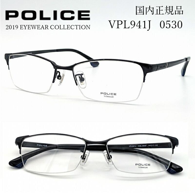 【POLICE】ポリス VPL941J 0530 メガネ フレーム 眼鏡 めがね 度付き 度入り 対応 送料無料 メンズ 男性 軽い 軽量 チタン シンプル 人気 ブランド 国内 正規品 ナイロール