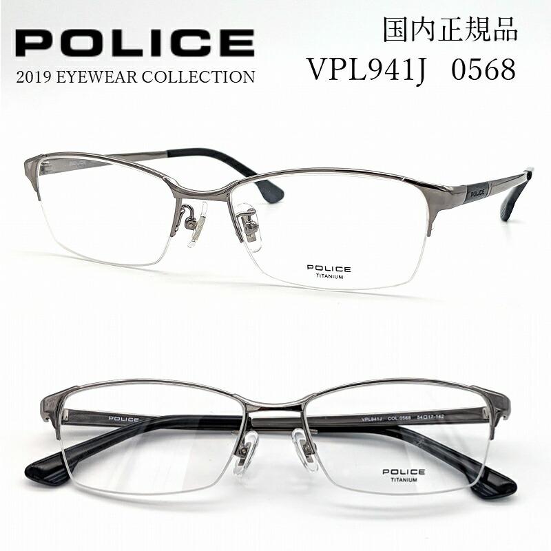 【POLICE】ポリス VPL941J 0568 メガネ フレーム 眼鏡 めがね 度付き 度入り 対応 送料無料 メンズ 男性 軽い 軽量 チタン シンプル 人気 ブランド 国内 正規品 ナイロール