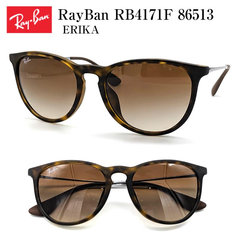 レイバン RB4171F 86513 サングラス エリカ