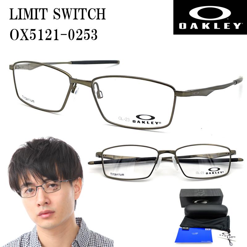オークリー リミット スイッチ OAKLEY LIMIT SWITCH メガネフレーム OX5121-0253 度付き対応 チタン オプサルミック 眼鏡 フレーム 軽い メンズ 【送料無料】スポーツ