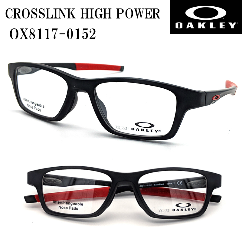 オークリー クロスリンク ハイパワー OAKLEY CROSSLINK HIGH POWER メガネフレーム OX8117-0152 交換テンプル付き 度付き対応 オプサルミック 眼鏡 フレーム 軽い メンズ 【送料無料】スポーツ