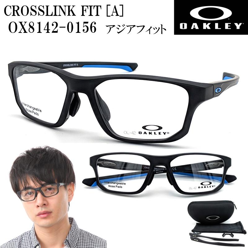オークリー クロスリンク フィット OAKLEY CROSSLINK FIT [A] アジアフィット メガネフレーム OX8142-0156 交換テンプル付き 度付き対応 オプサルミック 眼鏡 フレーム 軽い メンズ 【送料無料】スポーツ 正規品 顔 大きい