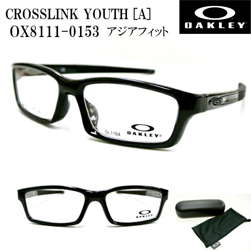 オークリー クロスリンクユース OX8111-0153 OAKLEY CROSSLINK YOUTH メガネフレーム 度付対応 メンズ ジュニア 子供 スポーツ 送料無料 眼鏡 フレーム 顔が小さい