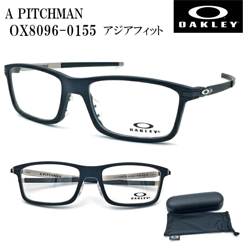 オークリー ピッチマン OX8096-0155 OAKLEY A PITCHMAN メガネフレーム 度付き対応 メンズ スポーツ 顔が大きい 眼鏡 フレーム オプサルミック 送料無料