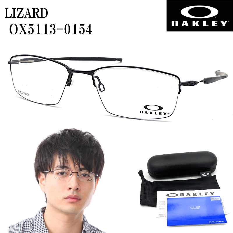 OAKLEY LIZARD OX5113-0154 オークリー リザード メガネフレーム 度付き対応 チタン オプサルミック 眼鏡 フレーム 軽い メンズ 【送料無料】