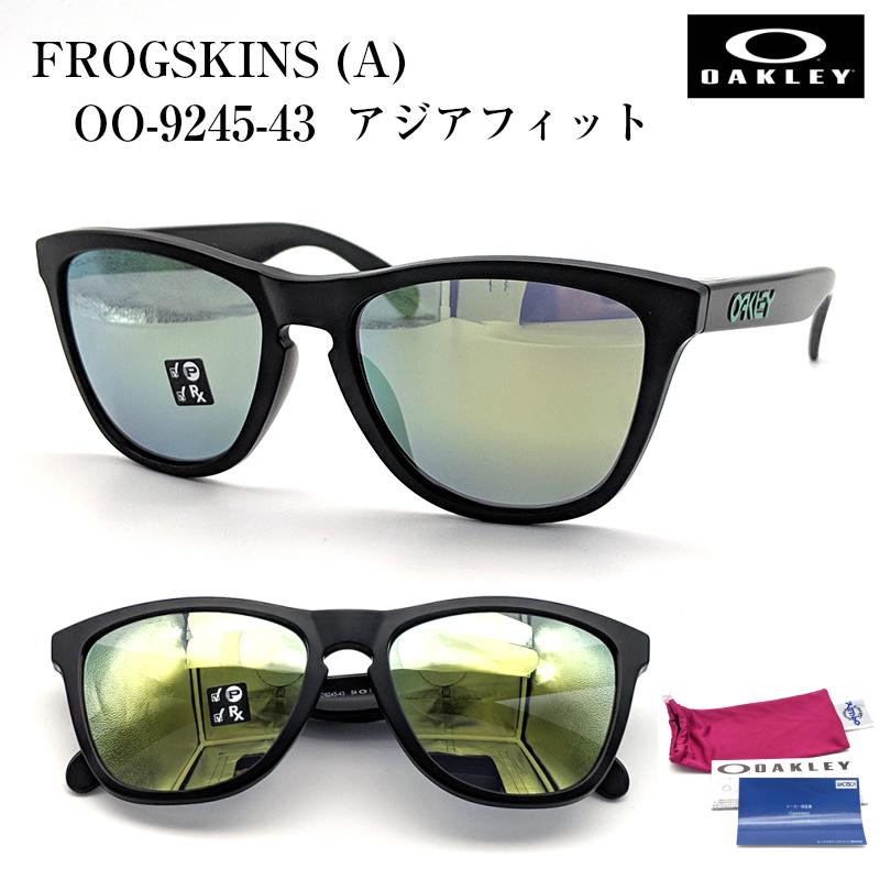 OAKLEY FROGSKINS (A) OO9245-43 オークリー フロッグスキン アジアフィット 偏光 サングラス 大きい顔 メンズ 男