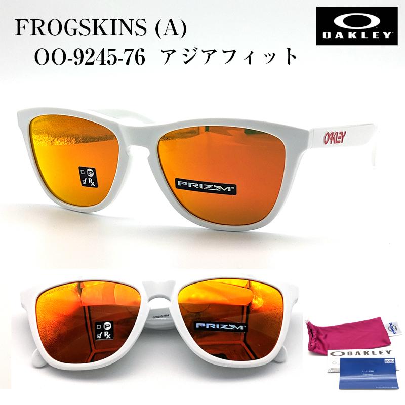 OAKLEY FROGSKINS (A) OO9245-76 オークリー フロッグスキン アジアフィット サングラス 大きい顔 メンズ 男