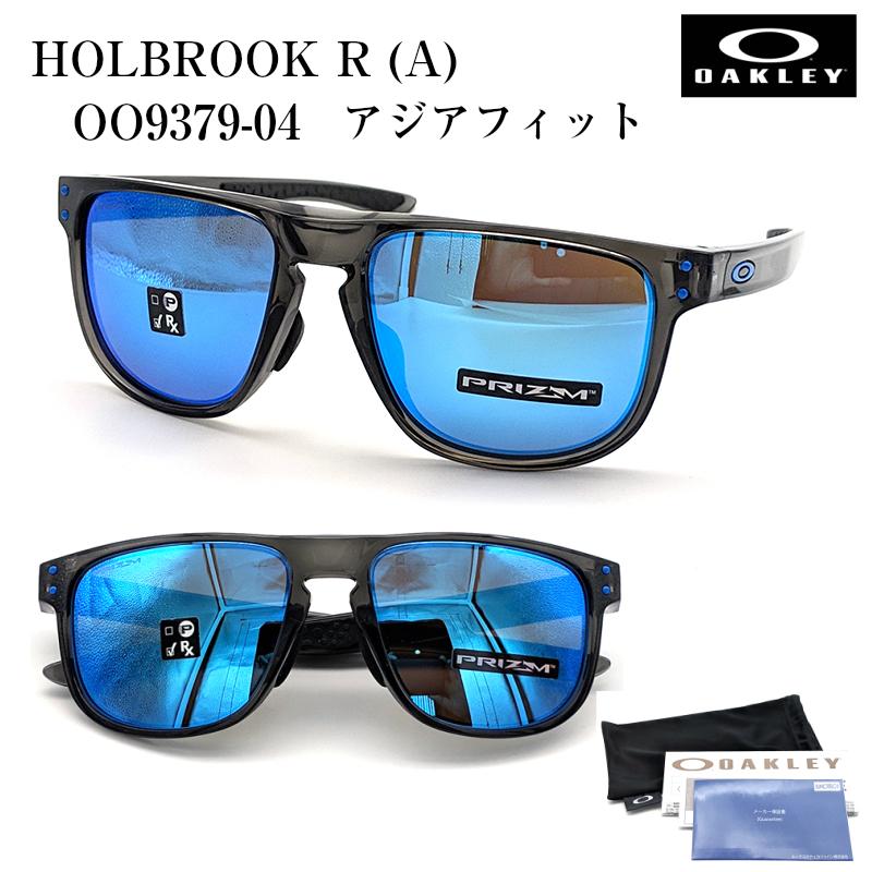 OAKLEY HOLBROOK R (A) OO9379-04 オークリー ホルブルック アジアフィット サングラス プリズムレンズ 正規品 メンズ 男 大きい顔