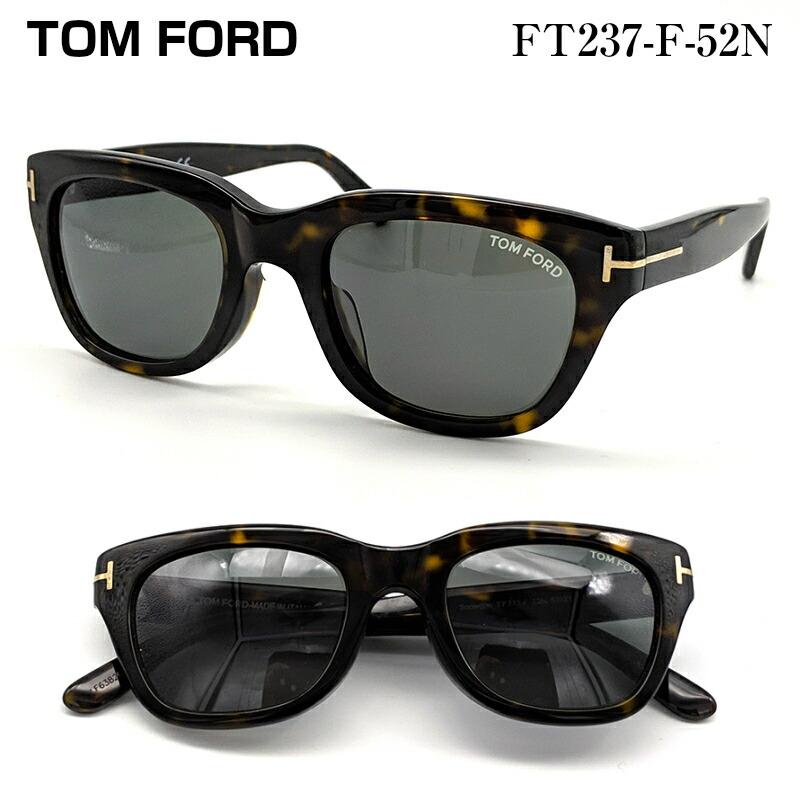 TOM FORD トムフォード FT237-F-52N (TF237-F-52N) Snowdon サングラス メガネ 眼鏡 めがね フレーム アジアフィット【正規品】 度付き対応 TOMFORD ウェリントン 大きい メンズ 男 おしゃれ