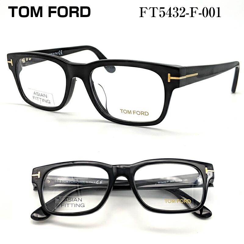 TOM FORD トムフォード FT5432-F-001 (TF5432-F-001) メガネ 眼鏡 めがね フレーム アジアンフィット【正規品】 度付き対応 TOMFORD メンズ 男性 おしゃれ