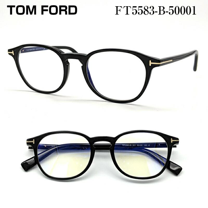 TOM FORD トムフォード FT5583-B-50001 (TF5583-B-50001 ) メガネ 眼鏡 めがね フレーム ブルーライトカットレンズ付き ダテメガネ 正規品 度付き対応 TOMFORD メンズ 男性 おしゃれ