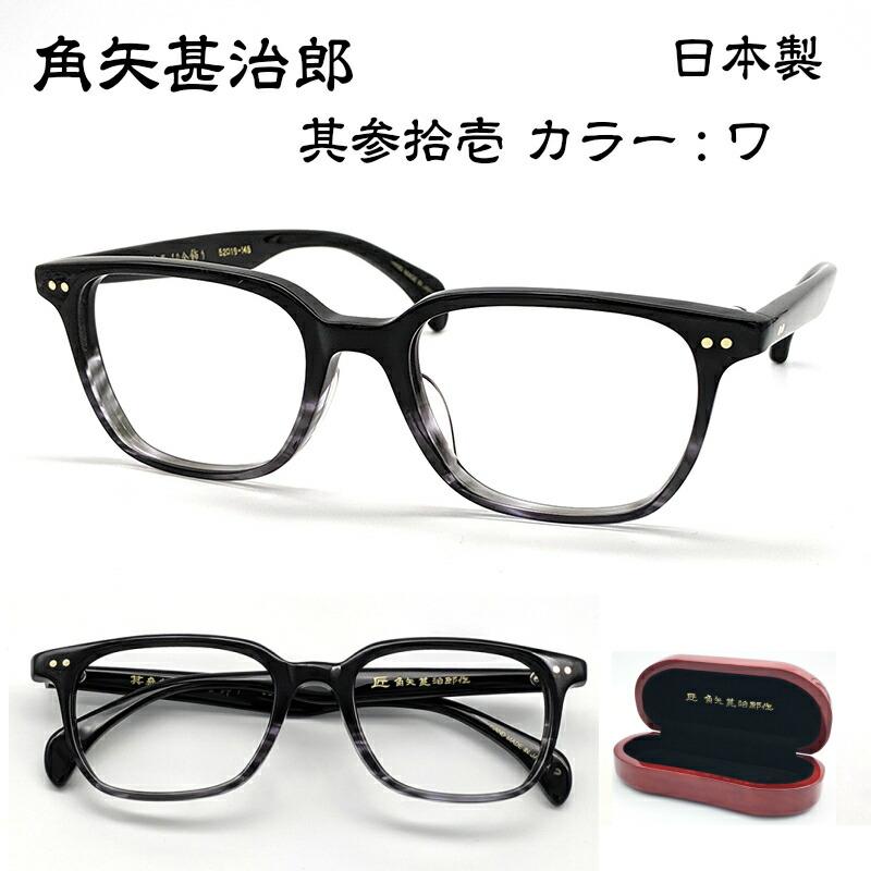 角矢甚治郎 其参拾壱 カラー:ワ セルロイド メガネ 眼鏡 めがね フレーム 度付き対応 男 日本製 国産 SABAE 鯖江 職人 クラシック