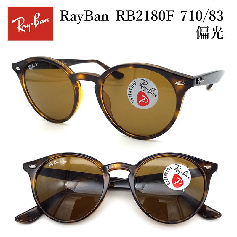 【正規品】レイバン 偏光 サングラス RayBan RB2180F 71083 アジアフィット SUNGLASS 丸 まる メンズ レディース 男性 女性 父の日 誕生日 プレゼント 【送料無料】