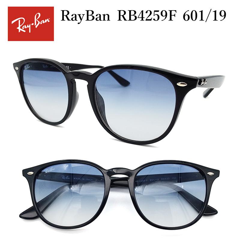 【正規品】レイバン サングラス RayBan RB4259F 60119 SUNGLASS アジアフィット メンズ レディース 男性 女性 父の日 誕生日 プレゼント 【送料無料】