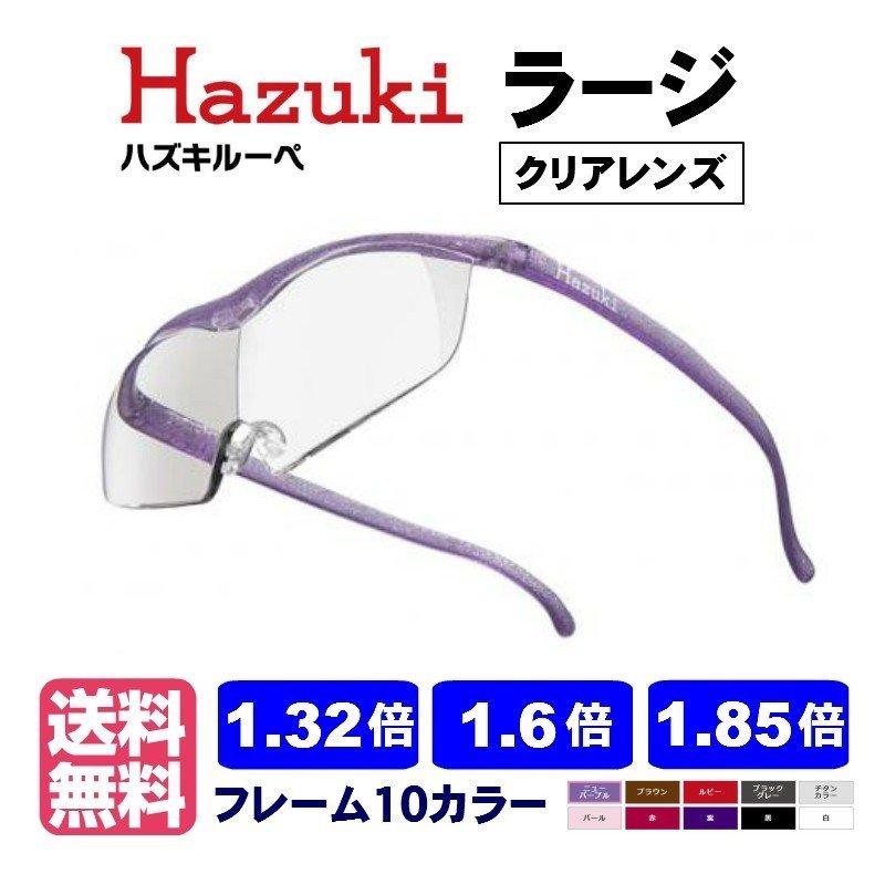 ハズキルーペ ラージ クリアレンズ 正規品 1.32倍 1.6倍 1.85倍 日本製 拡大鏡 最新モデル 正規 Hazuki 送料無料 プレゼント 父の日 母の日 敬老の日