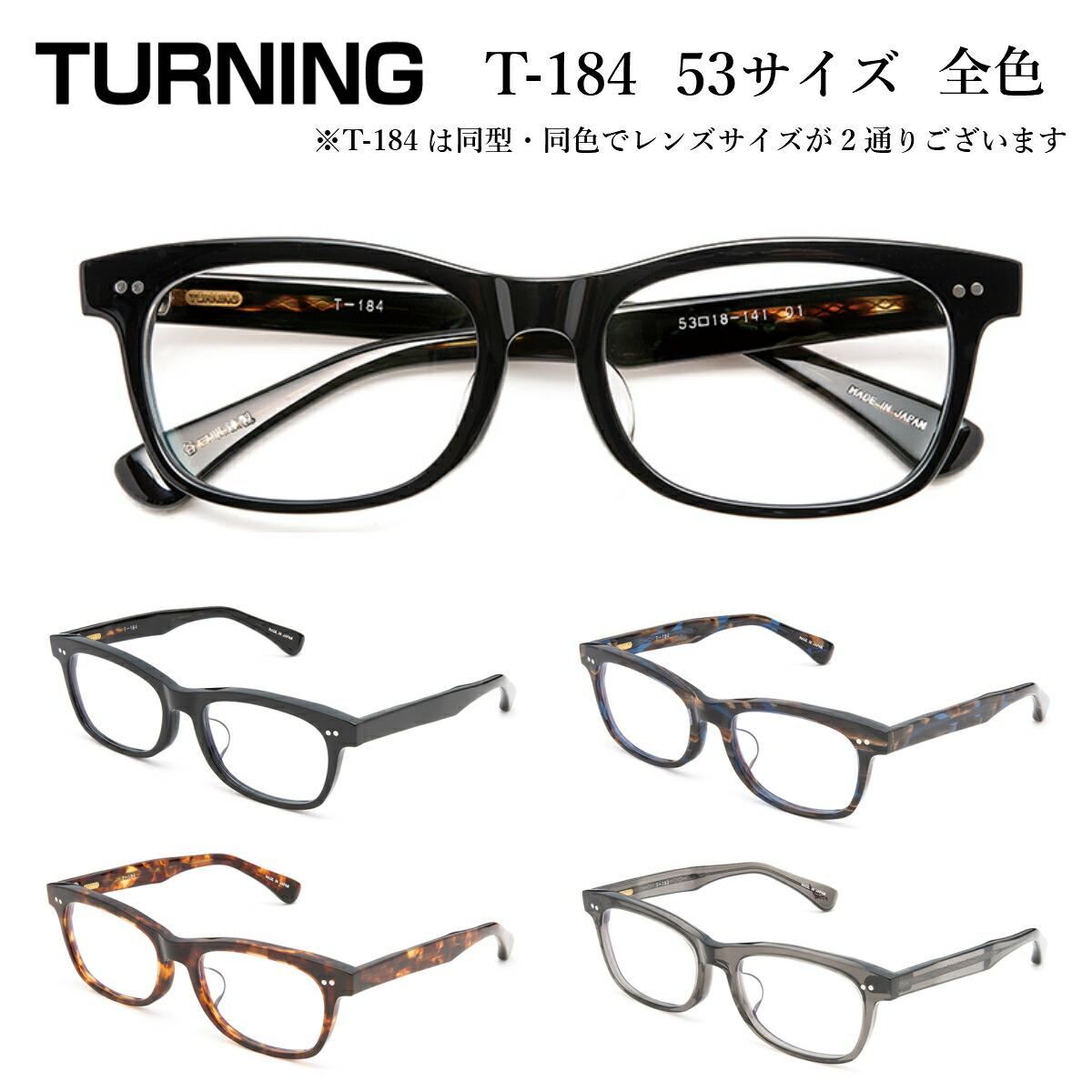 TURNING ターニング 谷口眼鏡 T-184 53 サイズ 全色 メガネ 眼鏡 めがね フレーム 度付き 度入り 対応 セル プラスチック 日本製 国産 鯖江 SABAE ウェリントン スクエア メンズ レディース 男 女 兼用 クラシック 【送料無料】