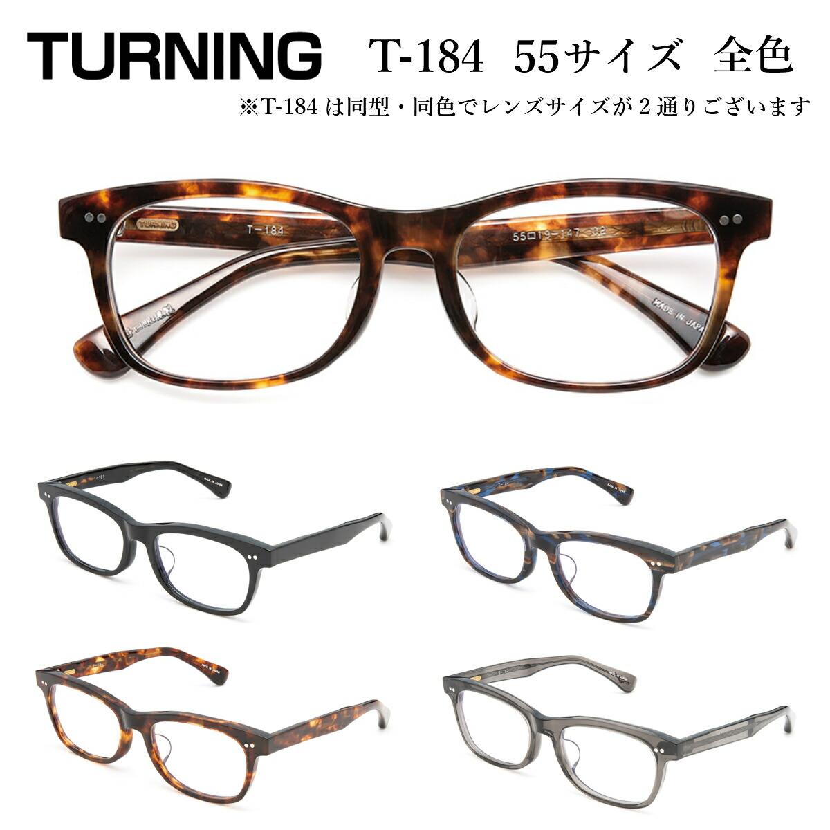 TURNING ターニング 谷口眼鏡 T-184 55 サイズ 全色 メガネ 眼鏡 めがね フレーム 度付き 度入り 対応 セル プラスチック 日本製 国産 鯖江 SABAE ウェリントン スクエア メンズ レディース 男 女 兼用 クラシック 【送料無料】