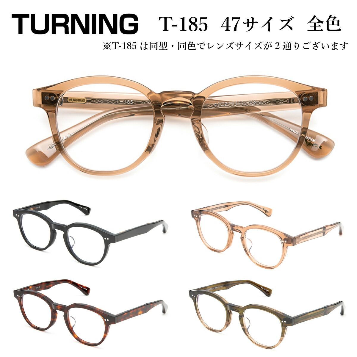 TURNING ターニング 谷口眼鏡 T-185 47 サイズ 全色 メガネ 眼鏡 めがね フレーム 度付き 度入り 対応 セル プラスチック 日本製 国産 鯖江 SABAE ボストン ラウンド 丸 メンズ レディース 男 女 兼用 クラシック 【送料無料】
