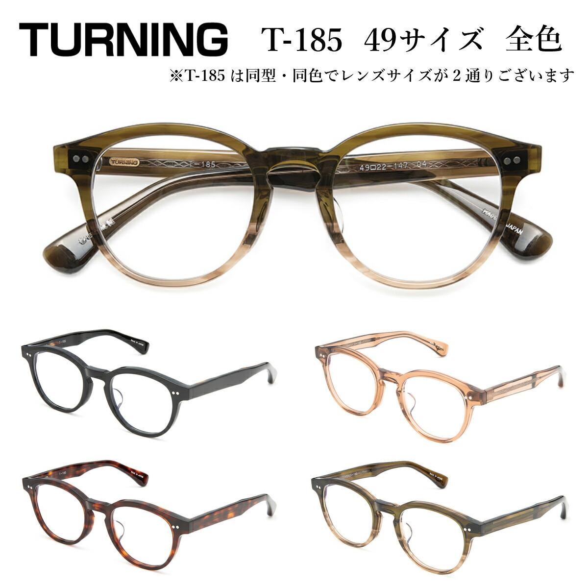 TURNING ターニング 谷口眼鏡 T-185 49 サイズ 全色 メガネ 眼鏡 めがね フレーム 度付き 度入り 対応 セル プラスチック 日本製 国産 鯖江 SABAE ボストン ラウンド 丸 メンズ レディース 男 女 兼用 クラシック 【送料無料】