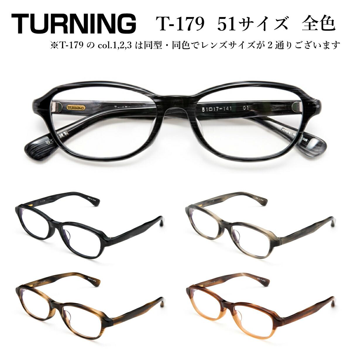 TURNING ターニング 谷口眼鏡 T-179 51サイズ 全色 メガネ 眼鏡 めがね フレーム 度付き 度入り 対応 セル プラスチック アセテート 日本製 国産 鯖江 SABAE ボストン ウェリントン 丸 メンズ レディース 男 女 兼用
