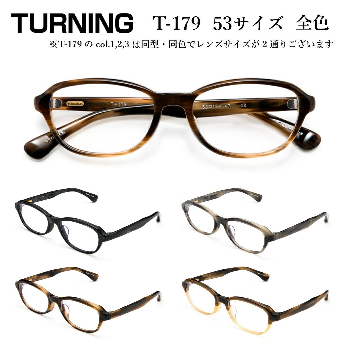TURNING ターニング 谷口眼鏡 T-179 53サイズ 全色 メガネ 眼鏡 めがね フレーム 度付き 度入り 対応 セル プラスチック アセテート 日本製 国産 鯖江 SABAE ボストン ウェリントン 丸 メンズ レディース 男 女 兼用