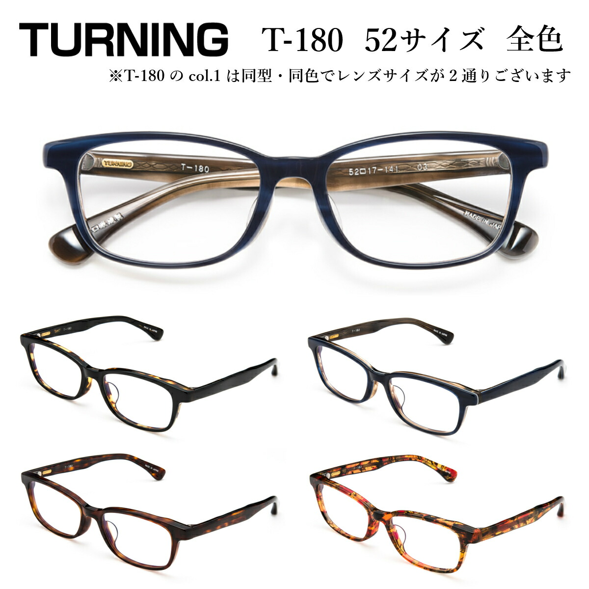TURNING ターニング 谷口眼鏡 T-180 52サイズ 全色 メガネ 眼鏡 めがね フレーム 度付き 度入り 対応 セル プラスチック アセテート 日本製 国産 鯖江 SABAE ウェリントン メンズ レディース 男 女 兼用 【送料無料】