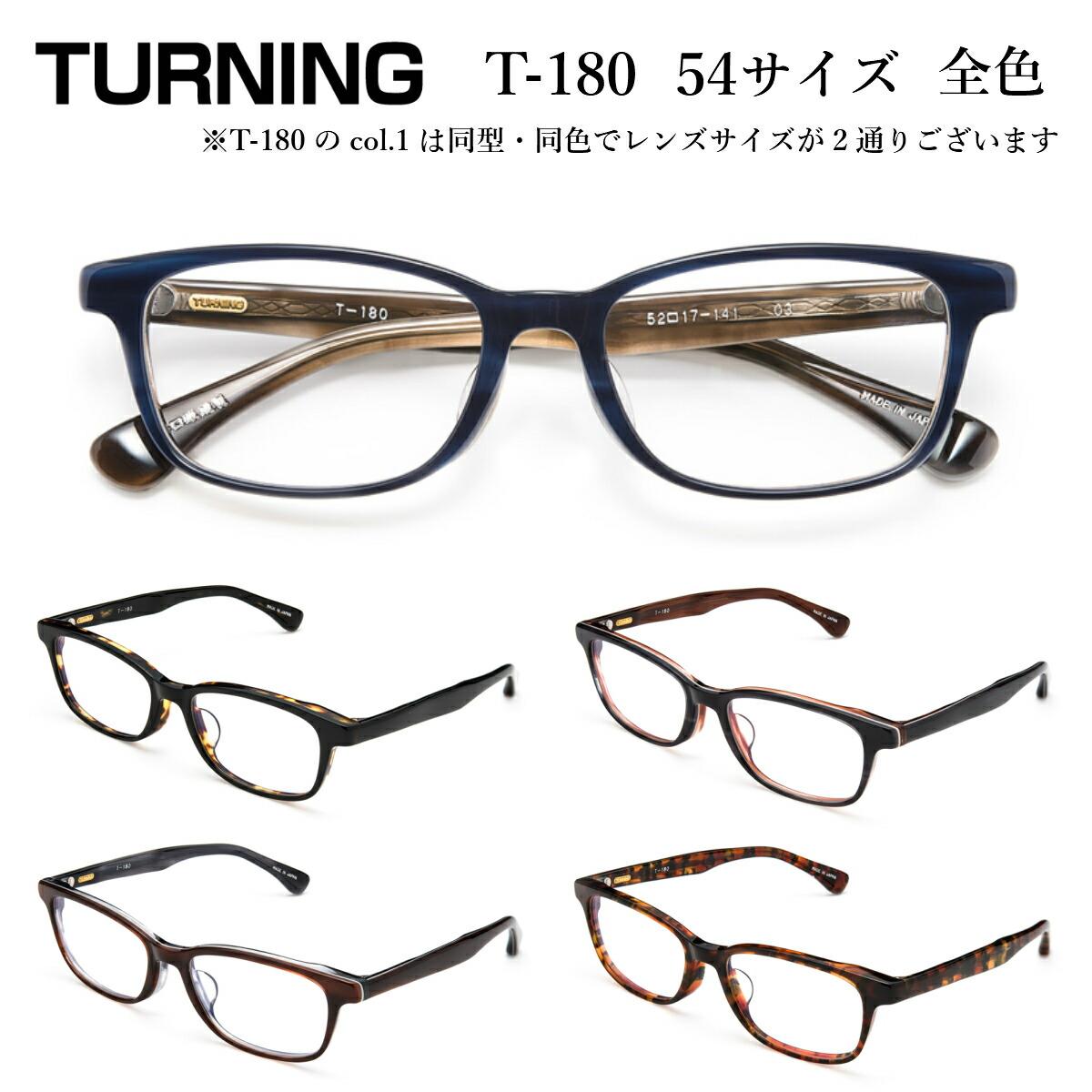 TURNING ターニング 谷口眼鏡 T-180 54サイズ 全色 メガネ 眼鏡 めがね フレーム 度付き 度入り 対応 セル プラスチック アセテート 日本製 国産 鯖江 SABAE ウェリントン スクエア メンズ 男 【送料無料】