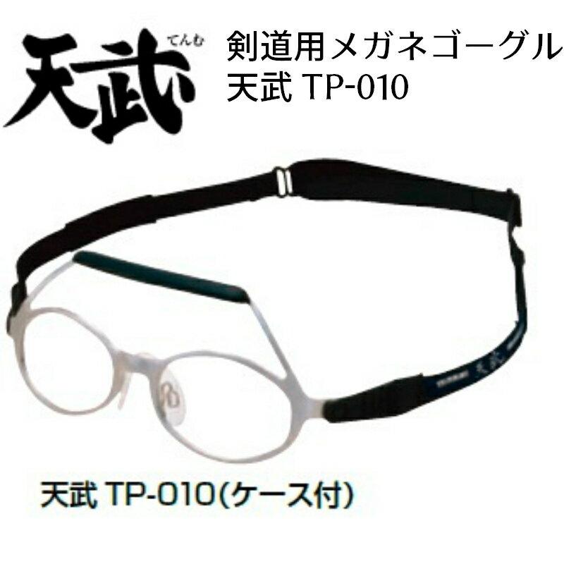 天武 TP-010(ケース付) 剣道用メガネ 度付き対応